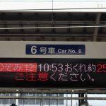 Shinkansen treinstation