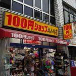 100 yen shop in Tokyo