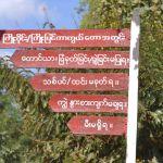 Bewegwijzering in het Birmees